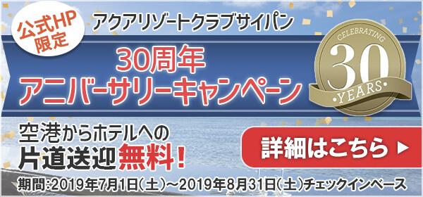 【30周年アニバーサリー】公式HP限定 宿泊予約キャンペーン